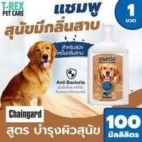 Chaingard แชมพูสุนัข สูตรลดกลิ่นสาบ สำหรับสุนัขทุกสายพันธุ์ Fresh & Clean Shampoo ขนาด 100 มล.