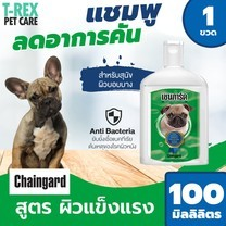 Chaingard แชมพูสุนัข สูตรลดอาการคัน สำหรับสุนัขทุกสายพันธุ์ Medicated Dog Shampoo ขนาด 100 มล.