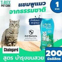 Chaingard Herbal ชมพูแมวและลูกแมวจากธรรมชาติ สูตรบำรุงขนนุ่ม เงางาม สำหรับแมวผิวบอบบาง 200 มล.