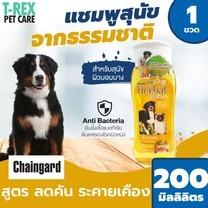 Chaingard Herbal แชมพูสุนัขจากธรรมชาติ สูตรลดอาการคัน ลดความระคายเคืองของผิว สำหรับสุนัขผิวบอบบาง 200 มล.