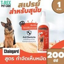 Chaingard สเปรย์ดับกลิ่นสุนัข สูตรดับกลิ่น ไล่เห็บหมัด ยับยั้งแบคทีเรีย Pets Spray ขนาด 200 ซีซี