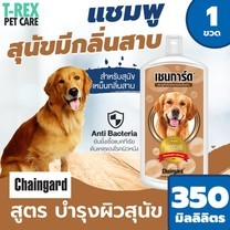 Chaingard แชมพูสุนัข สูตรลดกลิ่นสาบ สำหรับสุนัขทุกสายพันธุ์ Fresh & Clean Shampoo ขนาด 350 มล.