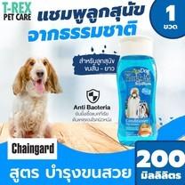 Chaingard Herbal แชมพูสุนัขจากธรรมชาติ สูตรบำรุงขนนุ่ม เงางาม สำหรับสุนัขผิวบอบบาง 200 มล.