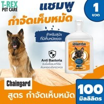 Chaingard แชมพูสุนัข สูตรกำจัดเห็บหมัด สำหรับสุนัขทุกสายพันธุ์ Anti Tick & Flea Dog Shampoo ขนาด 100 มล.