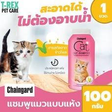 Chaingard แชมพูแมวและลูกแมว แบบแห้ง Dry Shampoo สำหรับแมวและลูกแมวที่อาบน้ำยาก แมวที่มีแผลและอื่นๆ ขนาด 100 กรัม