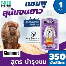 Chaingard แชมพูสุนัข สูตรสุนัขขนยาว Conditioner Dog Shampoo ขนาด 350 มล.