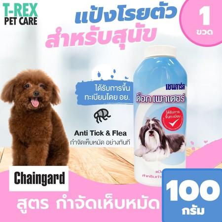 Chaingard แป้งกำจัดเห็บหมัด สำหรับสุนัข Dog Powder ขนาด 100 กรัม
