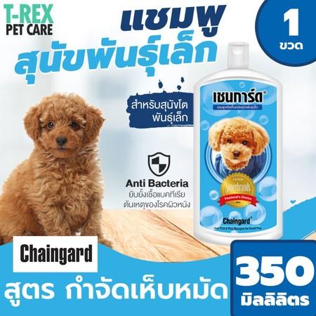 Chaingard แชมพูสุนัข สูตรกำจัดเห็บหมัด สำหรับสุนัขพันธุ์เล็ก Anti Tick For Small Dog ขนาด 350 มล.