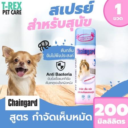 Chaingard สเปรย์ดับกลิ่นสุนัข สูตรไล่เห็บหมัด ยับยั้งแบคทีเรีย Pets Bedding Spray ขนาด 200 มล.