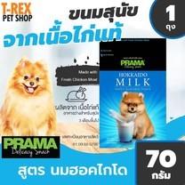 Prama ขนมสุนัข 12 สูตร ผลิตจากเนื้อไก่คุณภาพ สำหรับสุนัข อายุ 3 เดือนขึ้นไป ขนาด 70 กรัม / 1 ถุง สูตร นมฮอคไกโด