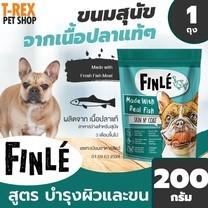Finle ขนมสุนัขแบบเนื้ออบแห้ง 3 รสชาติ ผลิตจากเนื้อคุณภาพ สำหรับสุนัข 3 เดือนขึ้นไป สารอาหารสูง ไขมันต่ำ ขนาด 200 กรัม / 1 ถุง เนื้อปลาอบแห้ง