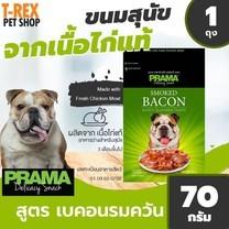 Prama ขนมสุนัข 12 สูตร ผลิตจากเนื้อไก่คุณภาพ สำหรับสุนัข อายุ 3 เดือนขึ้นไป ขนาด 70 กรัม / 1 ถุง สูตร เบคอนรมควัน