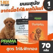 Prama ขนมสุนัข 12 สูตร ผลิตจากเนื้อไก่คุณภาพ สำหรับสุนัข อายุ 3 เดือนขึ้นไป ขนาด 70 กรัม / 1 ถุง สูตร ไก่&ฟักทอง