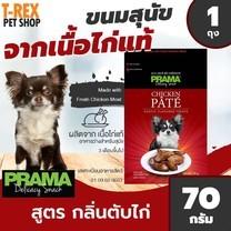 Prama ขนมสุนัข 12 สูตร ผลิตจากเนื้อไก่คุณภาพ สำหรับสุนัข อายุ 3 เดือนขึ้นไป ขนาด 70 กรัม / 1 ถุง สูตร กลิ่นตับไก่