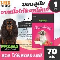 Prama ขนมสุนัข 12 สูตร ผลิตจากเนื้อไก่คุณภาพ สำหรับสุนัข อายุ 3 เดือนขึ้นไป ขนาด 70 กรัม / 1 ถุง สูตร ไก่&สตรอเบอรี่