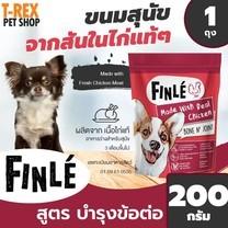 Finle ขนมสุนัขแบบเนื้ออบแห้ง 3 รสชาติ ผลิตจากเนื้อคุณภาพ สำหรับสุนัข 3 เดือนขึ้นไป สารอาหารสูง ไขมันต่ำ ขนาด 200 กรัม / 1 ถุง สันในไก่อบแห้ง