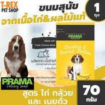 Prama ขนมสุนัข 12 สูตร ผลิตจากเนื้อไก่คุณภาพ สำหรับสุนัข อายุ 3 เดือนขึ้นไป ขนาด 70 กรัม / 1 ถุง สูตร ไก่ กล้วย และเนยถั่ว