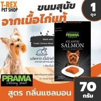 Prama ขนมสุนัข 12 สูตร ผลิตจากเนื้อไก่คุณภาพ สำหรับสุนัข อายุ 3 เดือนขึ้นไป ขนาด 70 กรัม / 1 ถุง สูตร กลิ่นแซลมอน