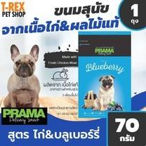 Prama ขนมสุนัข 12 สูตร ผลิตจากเนื้อไก่คุณภาพ สำหรับสุนัข อายุ 3 เดือนขึ้นไป ขนาด 70 กรัม / 1 ถุง สูตร ไก่&บลูเบอร์รี่