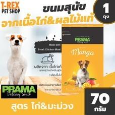 Prama ขนมสุนัข 12 สูตร ผลิตจากเนื้อไก่คุณภาพ สำหรับสุนัข อายุ 3 เดือนขึ้นไป ขนาด 70 กรัม / 1 ถุง สูตร ไก่&มะม่วง
