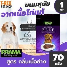 Prama ขนมสุนัข 12 สูตร ผลิตจากเนื้อไก่คุณภาพ สำหรับสุนัข อายุ 3 เดือนขึ้นไป ขนาด 70 กรัม / 1 ถุง สูตร กลิ่นเนื้อย่าง