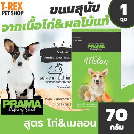 Prama ขนมสุนัข 12 สูตร ผลิตจากเนื้อไก่คุณภาพ สำหรับสุนัข อายุ 3 เดือนขึ้นไป ขนาด 70 กรัม / 1 ถุง สูตร ไก่&เมลอน