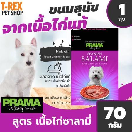 Prama ขนมสุนัข 12 สูตร ผลิตจากเนื้อไก่คุณภาพ สำหรับสุนัข อายุ 3 เดือนขึ้นไป ขนาด 70 กรัม / 1 ถุง สูตร เนื้อไก่ซาลามี่