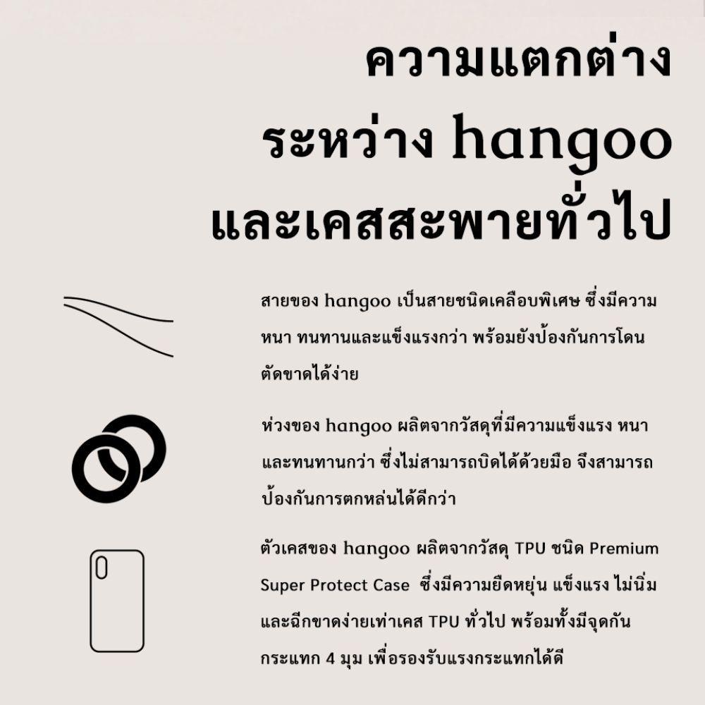 hangoo-3.jpg