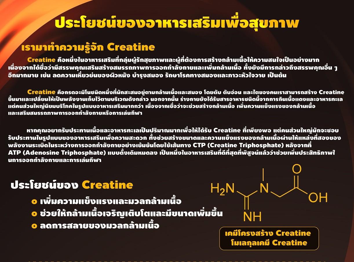 creatinecontent-01.jpg