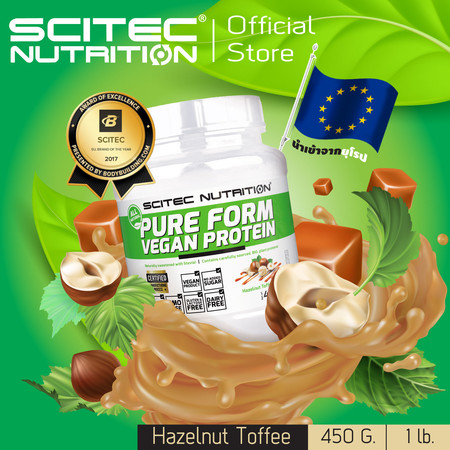 SCITEC NUTRITION Pure Form Vegan Protein Hazelnut Toffee 450 กรัม (โปรตีนจากธัญพืช โปรตีนออแกนิค)