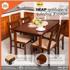 HEAP ชุดโต๊ะอาหารไม้ 4 ที่นั่ง รุ่นไดฮัทสุ สีวอลนัท (ไม่รวมประกอบ) |ZWF|