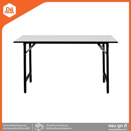 โต๊ะอเนกประสงค์เมลามีน ขาพ่นดำ 60X150 ซม. |LAN|