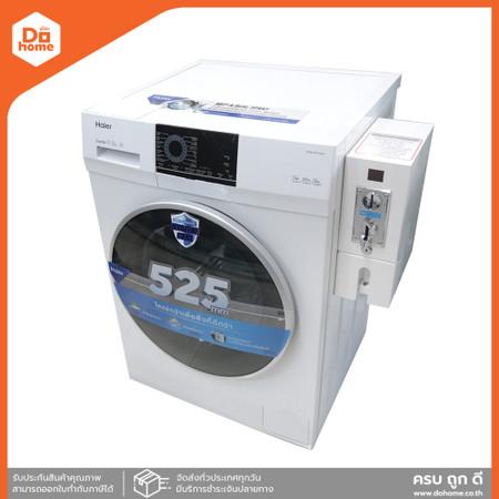 HAIER เครื่องซักฝาหน้า 8 กก. แบบหยอดเหรียญ รุ่น HW80-BP10829 [ไม่รวมติดตั้ง]  MC 
