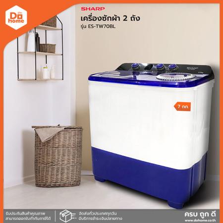 SHARP เครื่องซักผ้า 2 ถัง (7 กก.) รุ่น ES-TW70BL [ไม่รวมติดตั้ง] |MC|