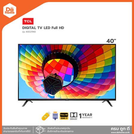 TCL DIGITAL TV FHD 40 นิ้ว รุ่น 40D2940 [ไม่รวมติดตั้ง] |MC|