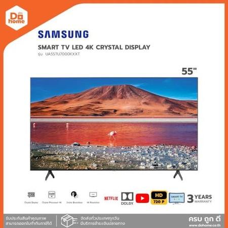 SAMSUNG Crystal UHD 4K Smart TV 55 นิ้ว รุ่น UA55TU7000KXXT [ไม่รวมติดตั้ง] |MC|