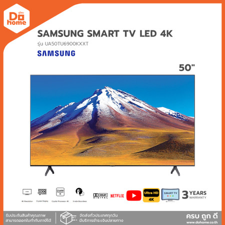 SAMSUNG SMART 4K Crystal UHD TV LED 50 นิ้ว รุ่น UA50TU6900KXXT [ไม่รวมติดตั้ง]  MC 