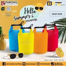 กระเป๋ากันน้ำ ผลิตจากพลาสติก PVC Tarpaulin (2ลิตร) สะพายลุยน้ำ