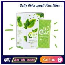 Colly คอลลี่ คลอโรฟิลล์ พลัส ไฟเบอร์ รสชาเขียว ทานง่าย ลดพุง ลดหน้าท้อง(1กล่อง 15 ซอง)