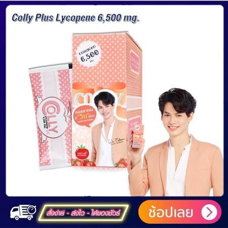 Colly Plus Lycopene 6,500 mg. (พรีเซนเตอร์น้องวิน)คอลลี่พลัส ไลโคพีน 6,500 มก.คอลลาเจน อาหารเสริมเพื่อผิวสุขภาพดี