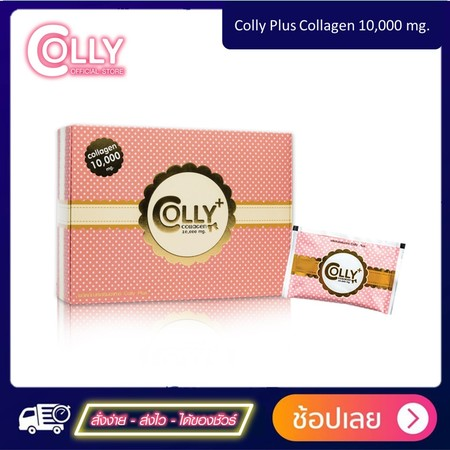 Colly Collagen Plus 10,000 mg. คอลลี่ คอลลาเจน พลัส 10,000 มก.มีส่วนผสมของ คอลลาเจนและกลูต้าไธโอน