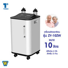 เครื่องผลิตออกซิเจนขนาด 10 ลิตร Oxygen Concentrator 10L ATOM รุ่น ZY-10ZW