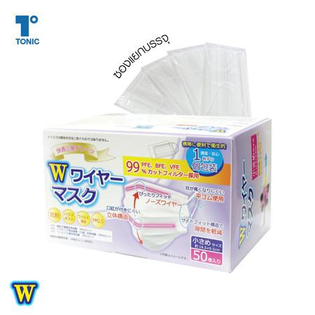 W-Mask หน้ากากกันฝุ่น มีลวด 2 เส้น เพื่อการหายใจที่สะดวกสบาย ไม่ติดจมูก สำหรับผู้หญิงและเด็กโต ป้องกัน PM 2.5 หน้ากากอนามัย ป้องกันไวรัส ใส่สบาย กระชับหน้า ดีไซน์ญี่ปุ่น