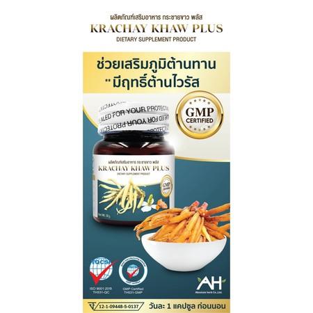 ผลิตภัณฑ์เสริมอาหาร สารสกัดกระชายขาว พลัส KRACHAY KHAW PLUS 30 แคปซูล 3คุณประโชชน์ กระชายขาว พลูคาว ขมิ้้นชัน