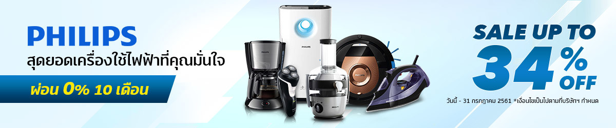 Philips Sale Up To 34%