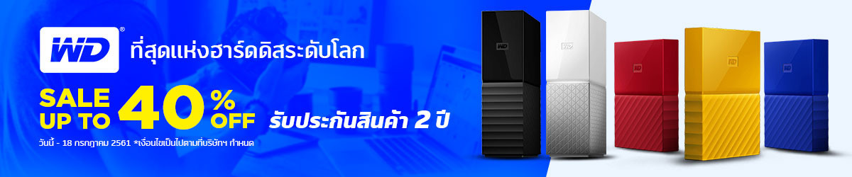 WD Sale Up To 40%