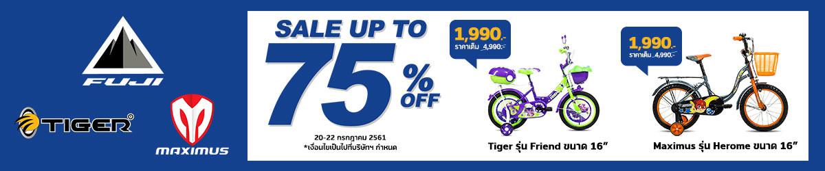 Interbike 3 Days Special