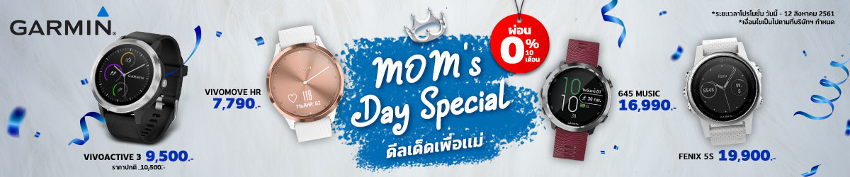 Garmin MOM's Day Special