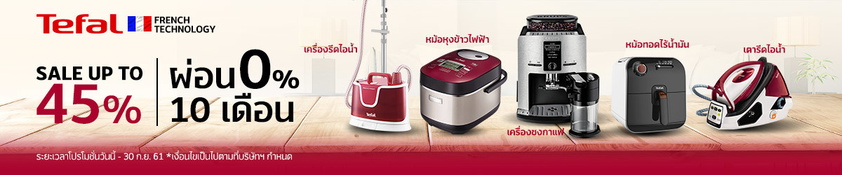 Tefal Sale Up To 45%