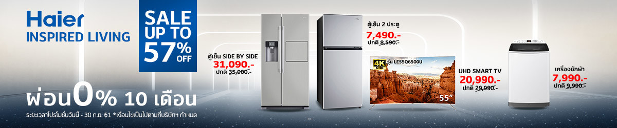 Haier Sale up to 57%